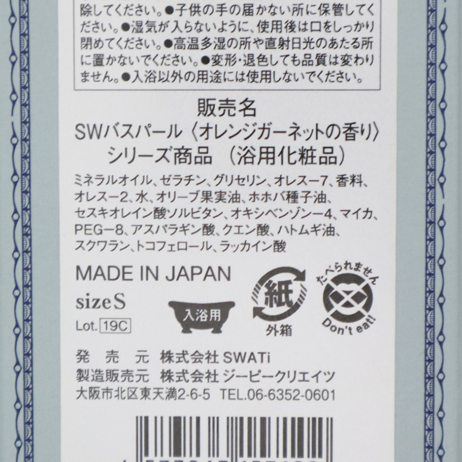 BATH PEARL COLLECTION/ SWATi(入浴剤)