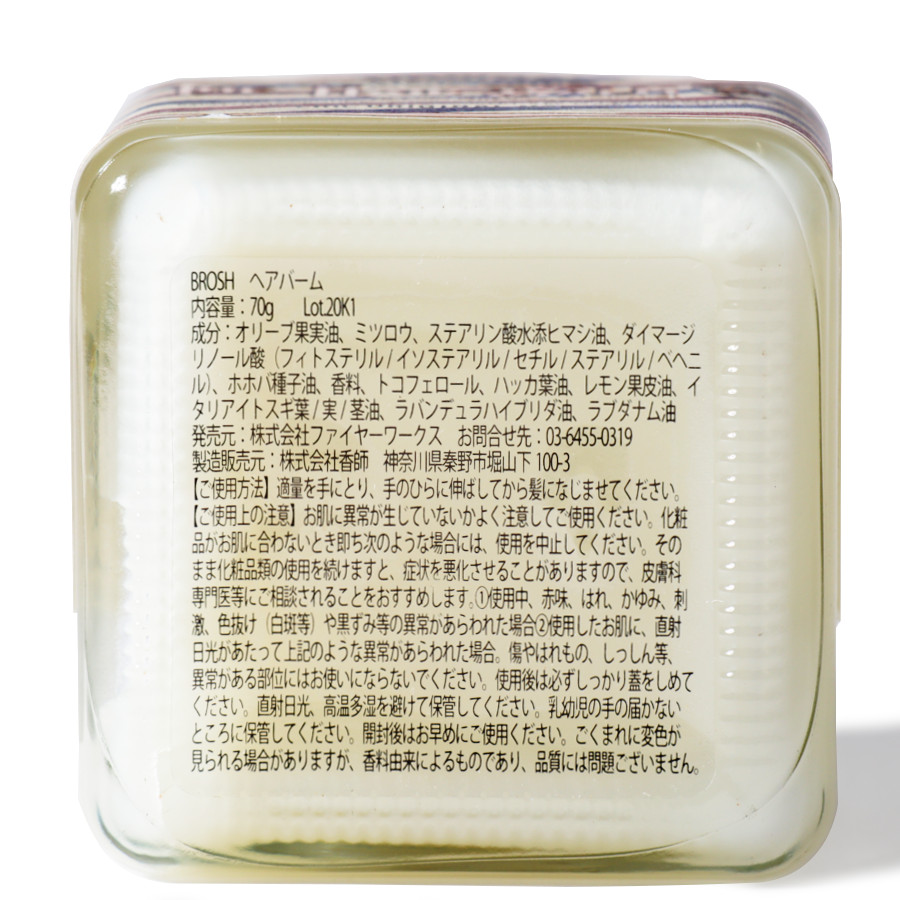 BROSH HAIR BALM 824/BROSH(ヘアバーム)