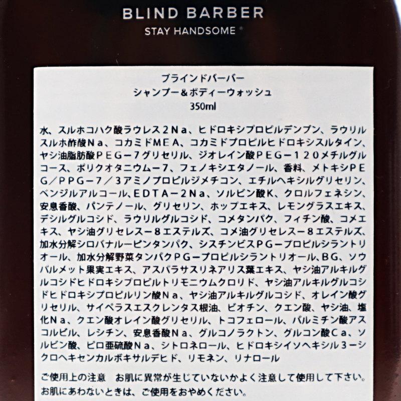 シャンプー & ボディーウォッシュ/BLIND BARBER(全身用シャンプー)
