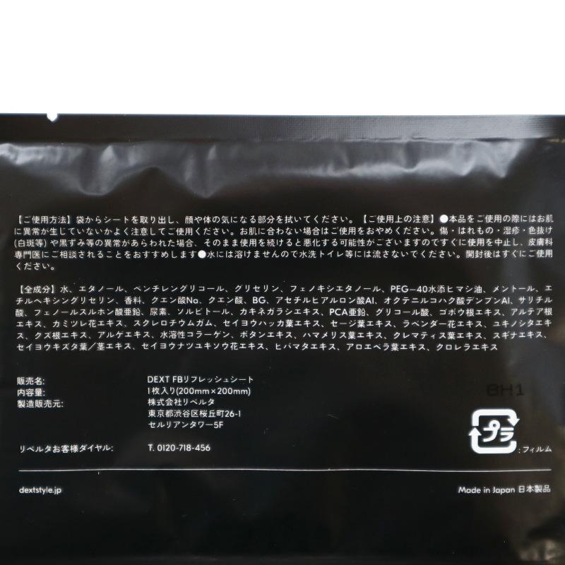 AROMATIC フェイス&ボディー用リフレッシュシート/DEXT(ボディーシート)
