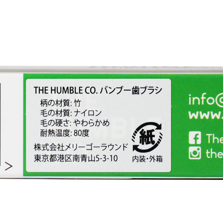 歯ブラシ レインボー/HUMBLE BRUSH(歯ブラシ)