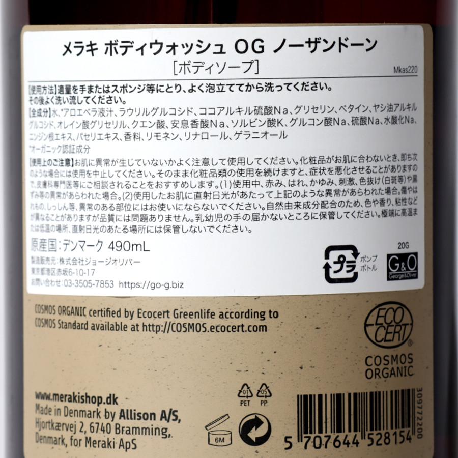 ボディウォッシュ OG ノーザンドーン 490ml/meraki(ボディソープ)