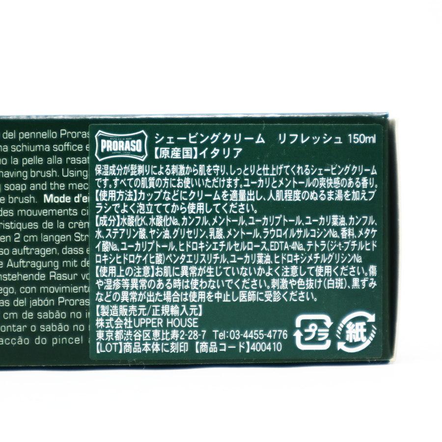 シェービングクリーム リフレッシュ/PRORASO(シェービングクリーム)