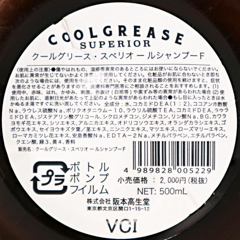 SHAMPOO STANDARD/COOL GREASE SUPERIORE(シャンプー)