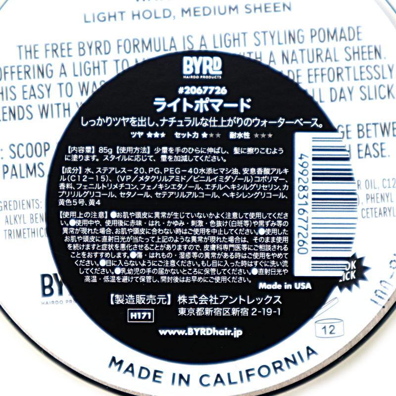 ライトポマード 85g/BYRD(ポマード)