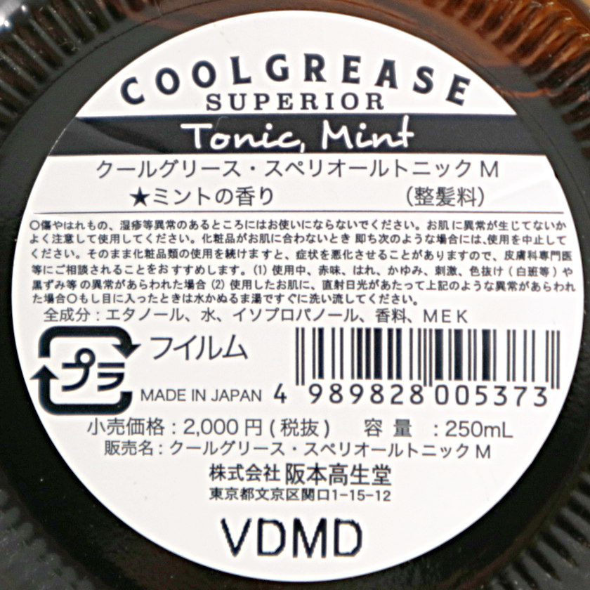 TONIC MINT/COOL GREASE SUPERIORE(ヘアトニック)