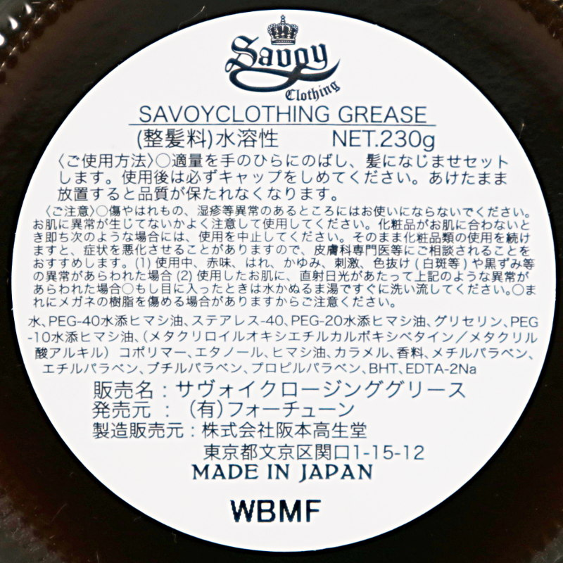 CHOCOLATE GREASE/SAVOY(グリース)