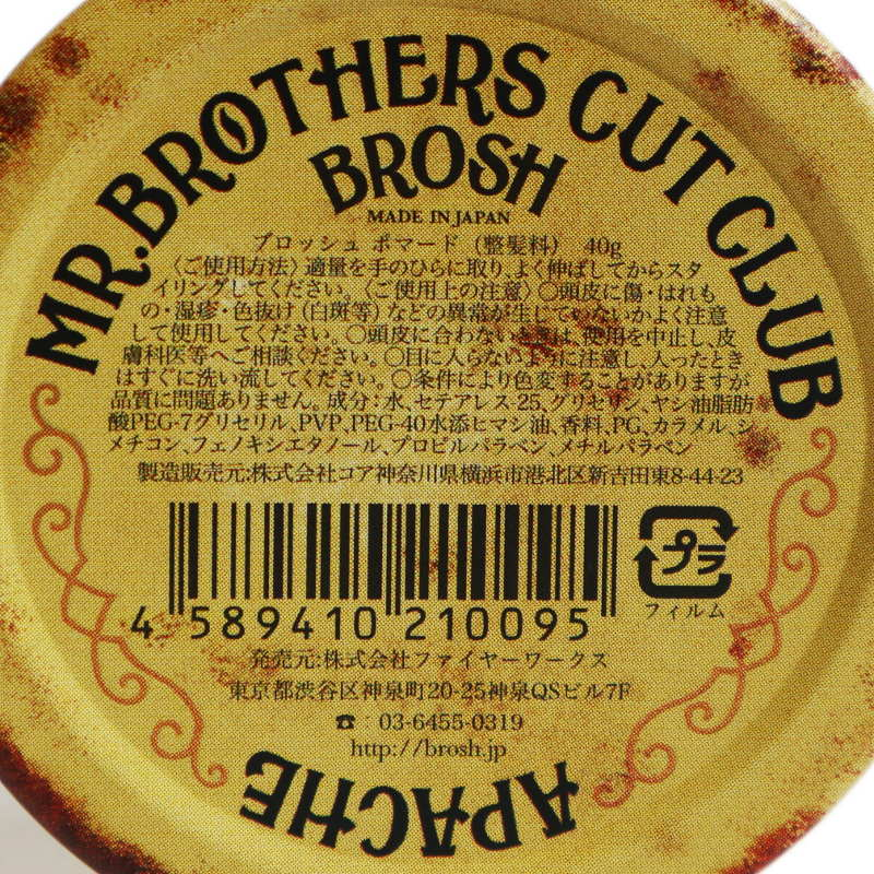 BROSH POMADE mini/BROSH(ポマード)