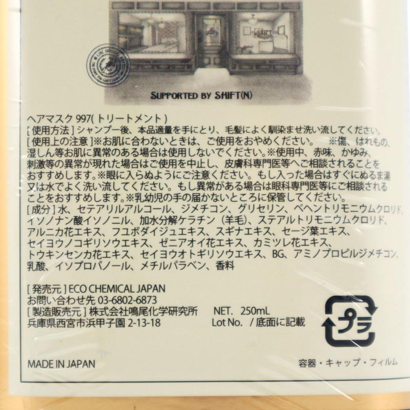 HAIR MASK 997/Linc Original Makers(トリートメント)