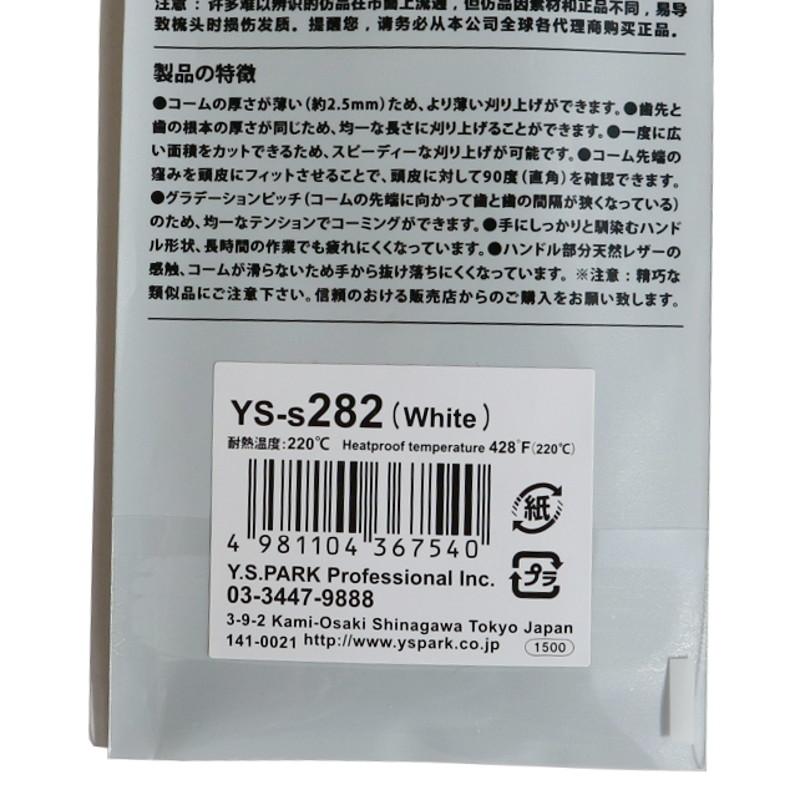 Y.S.PARK×BROSH COLLABORATION CLIPPERCOMB/BROSH(クシ)