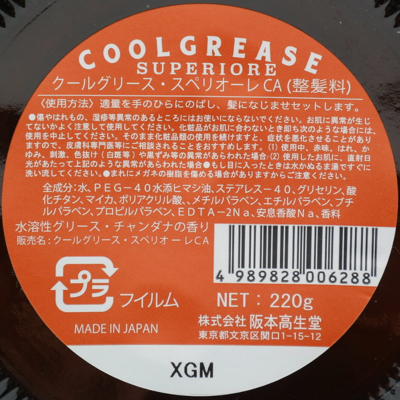POMADE CANDANA /COOL GREASE SUPERIORE(ポマード)