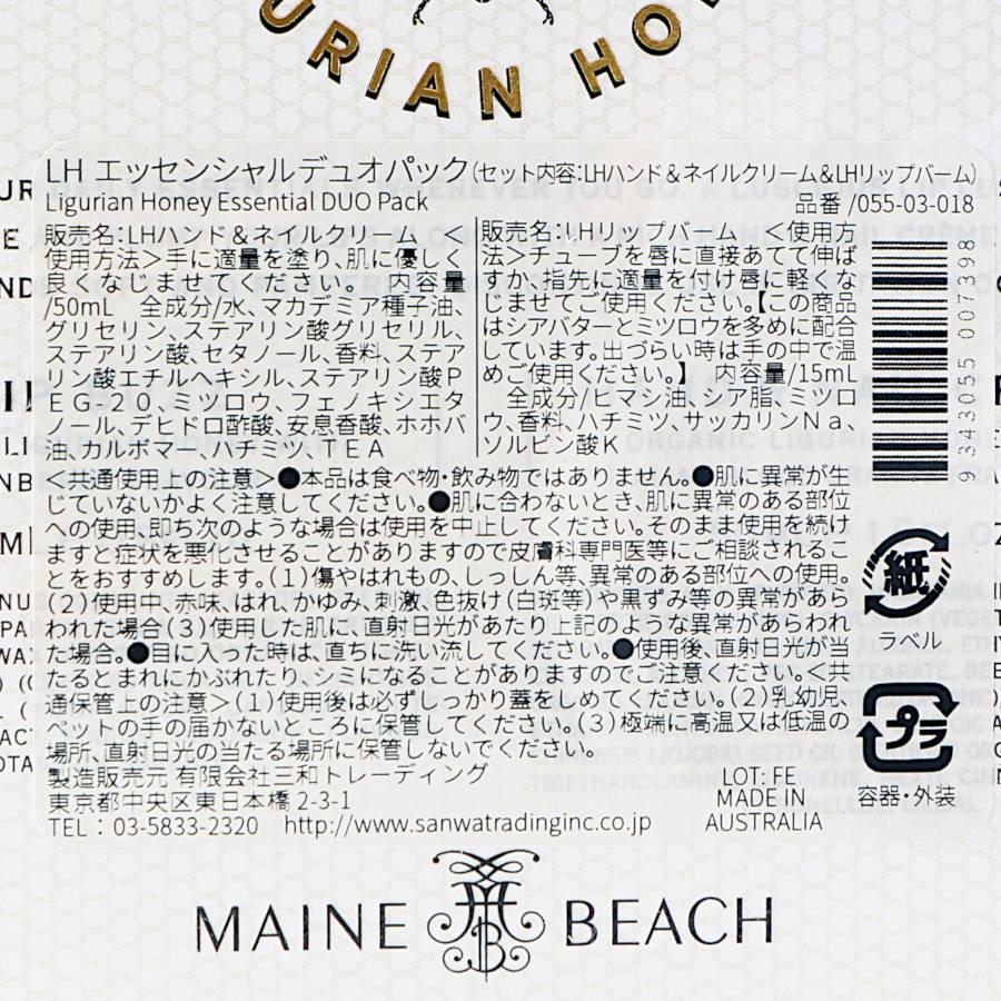 エッセンシャル デュオ パック(リグリアンハニー)_N/MAINE BEACH(リップ&ハンドクリーム)