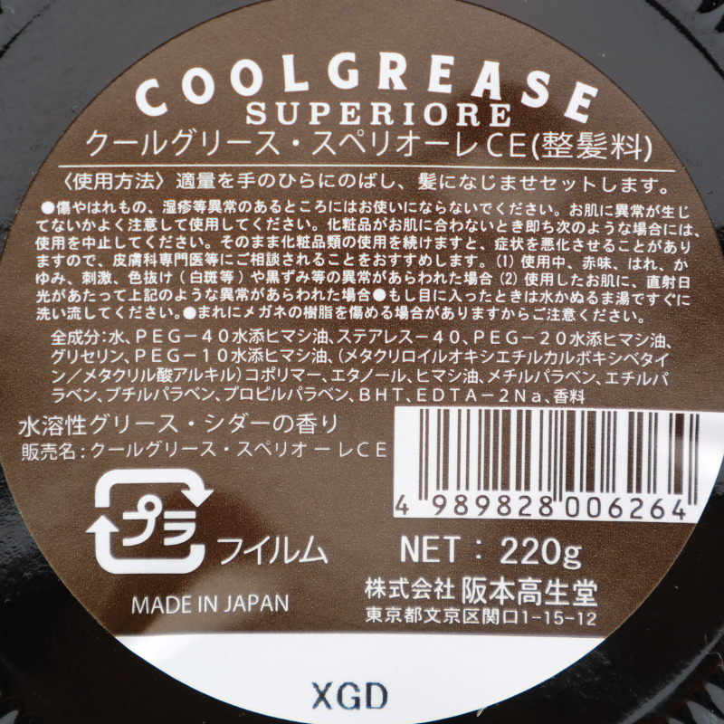 POMADE CEDAR/COOL GREASE SUPERIORE(ポマード)