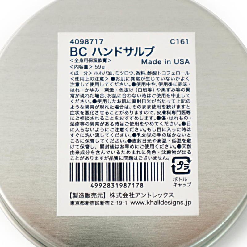 ハンドサルブ ミルク&バニラ/BARR-CO(保湿バーム)