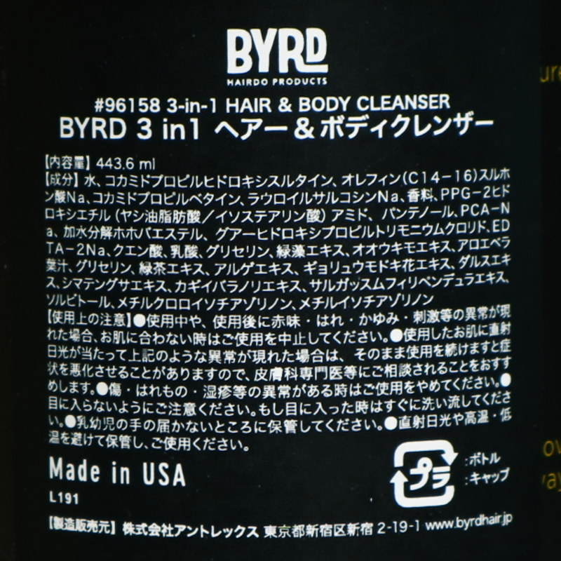 3in1 ヘアー&ボディクレンザー/BYRD(全身用シャンプー)