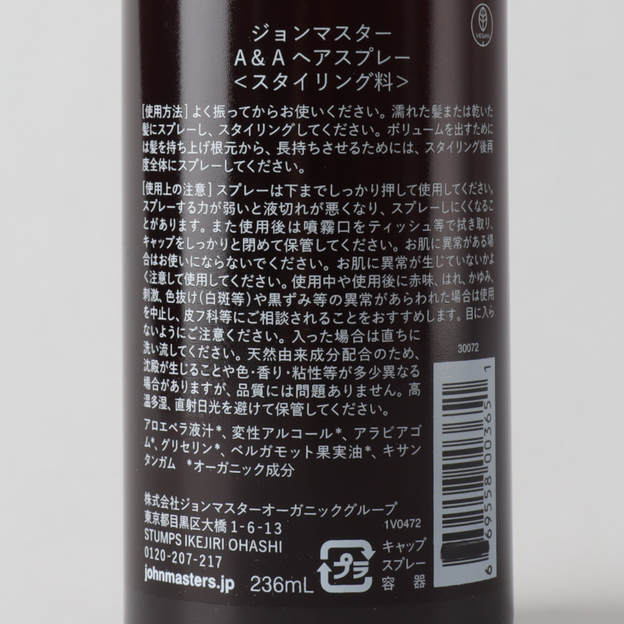 A&A ヘアスプレー(アカシアガム&アロエ)/john masters organics(スタイリングスプレー)