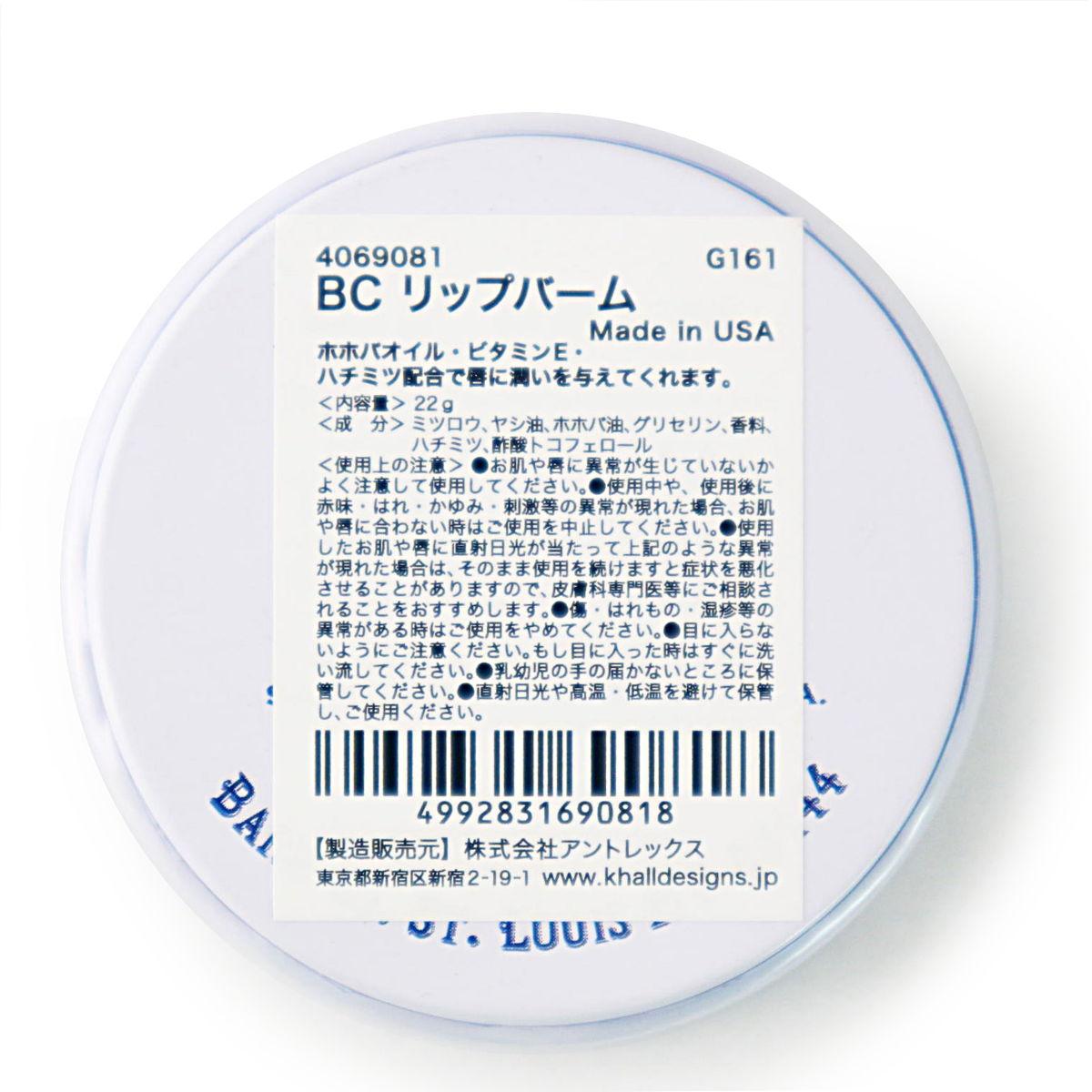 リップバーム/BARR-CO(リップクリーム)
