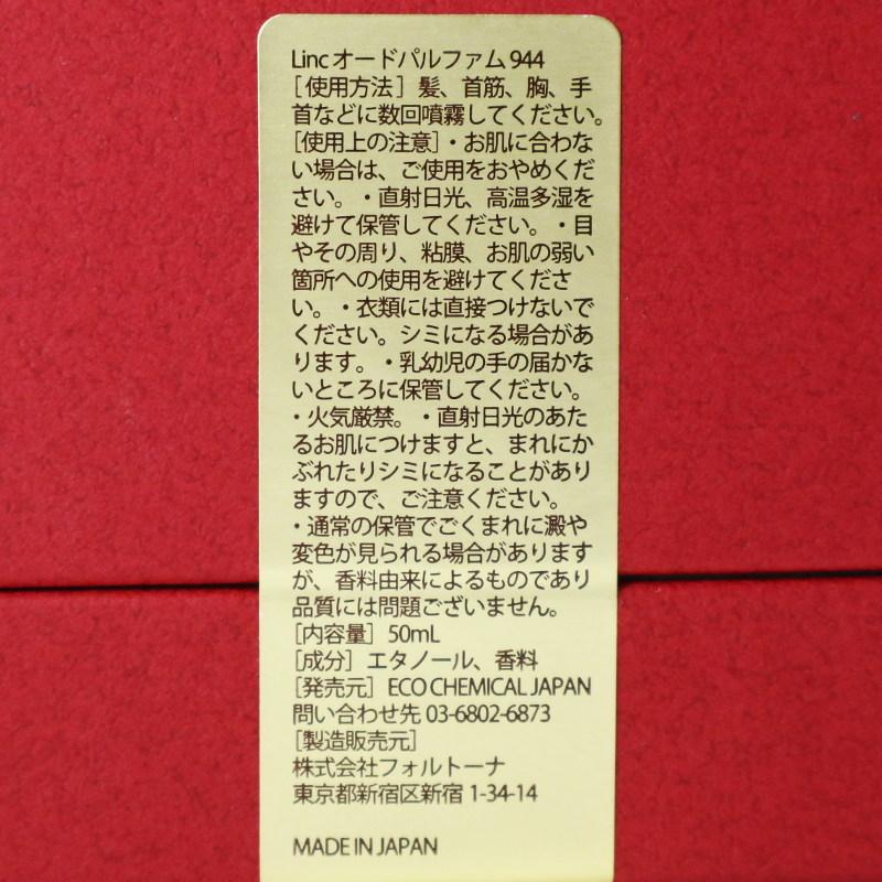 944 EAU DE PARFUM/Linc Original Makers(香水)
