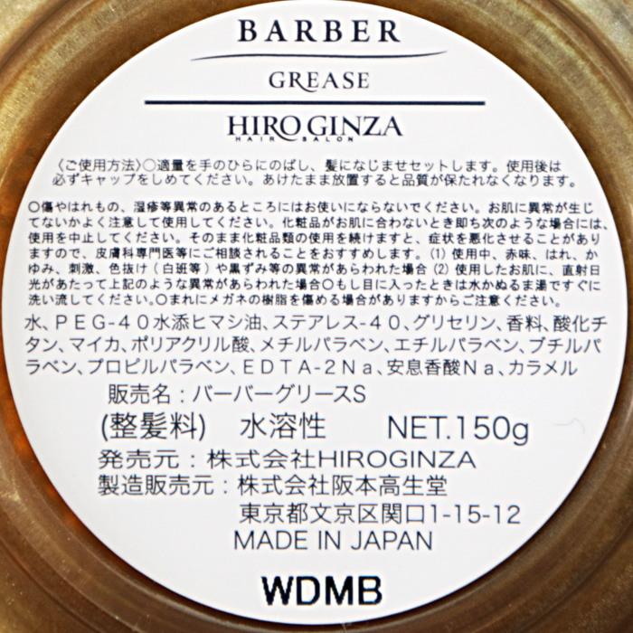 BARBER GREASE S/ヒロ銀座(グリース)