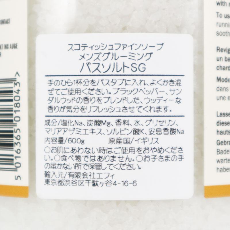 バスソルト 600g/Scottish Fine Soaps(バスソルト)