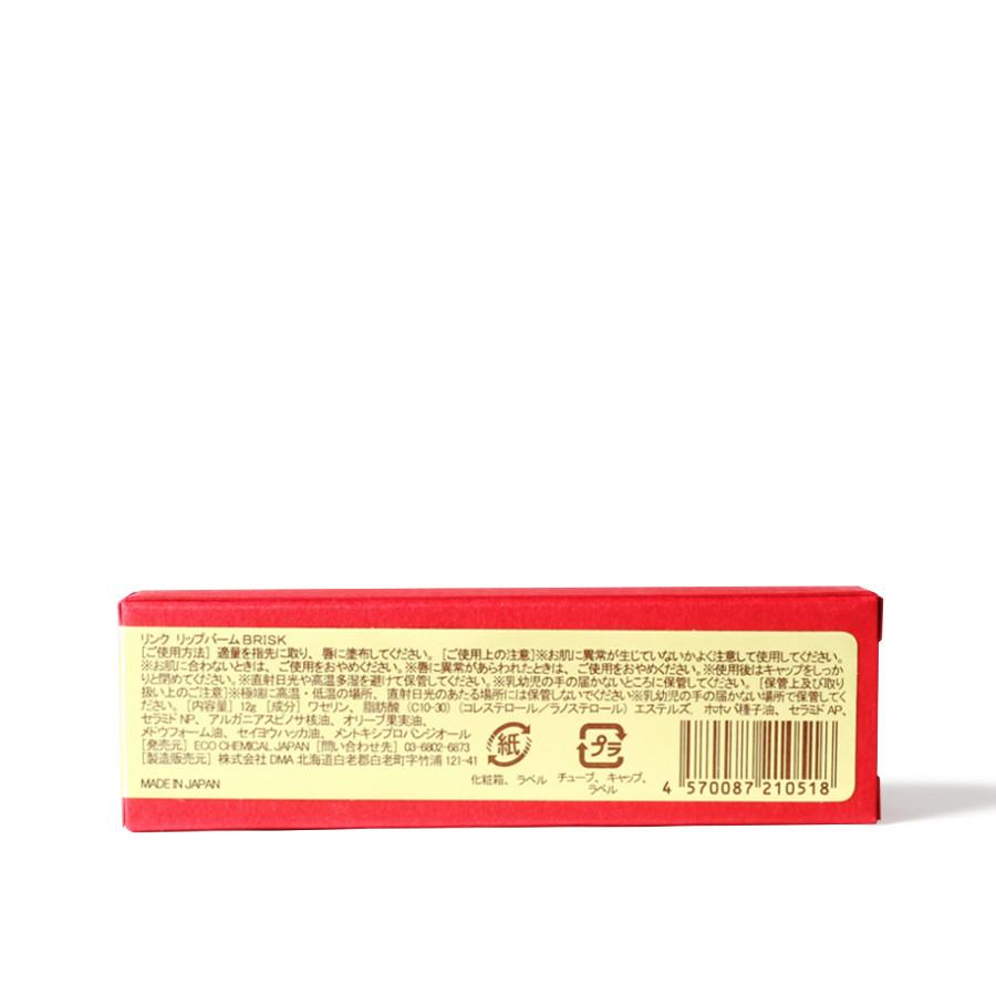 LIP BALM BRISK(ミント)/Linc Original Makers(リップクリーム)