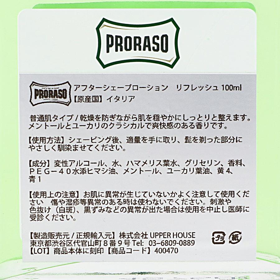 アフターシェーブローション リフレッシュ/PRORASO(アフターシェーブローション)