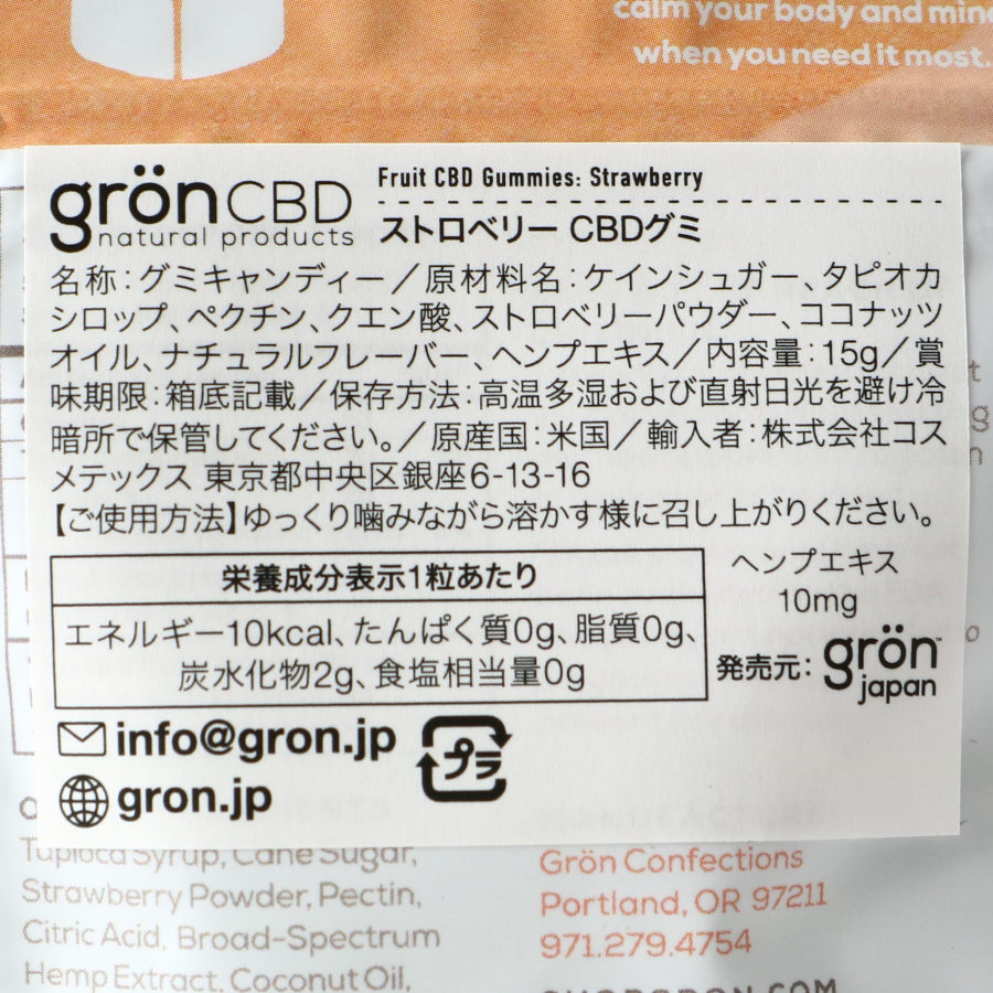 ストロベリー CBDグミ 50mg /gron(CBDグミ)