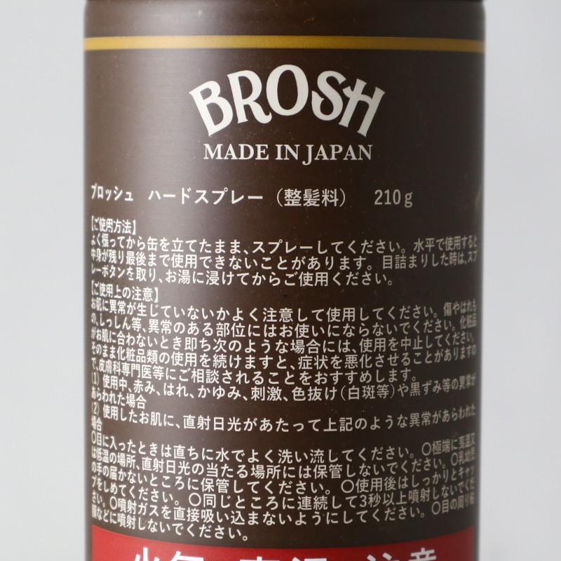 スーパーハードスプレー/BROSH(ヘアスプレー)