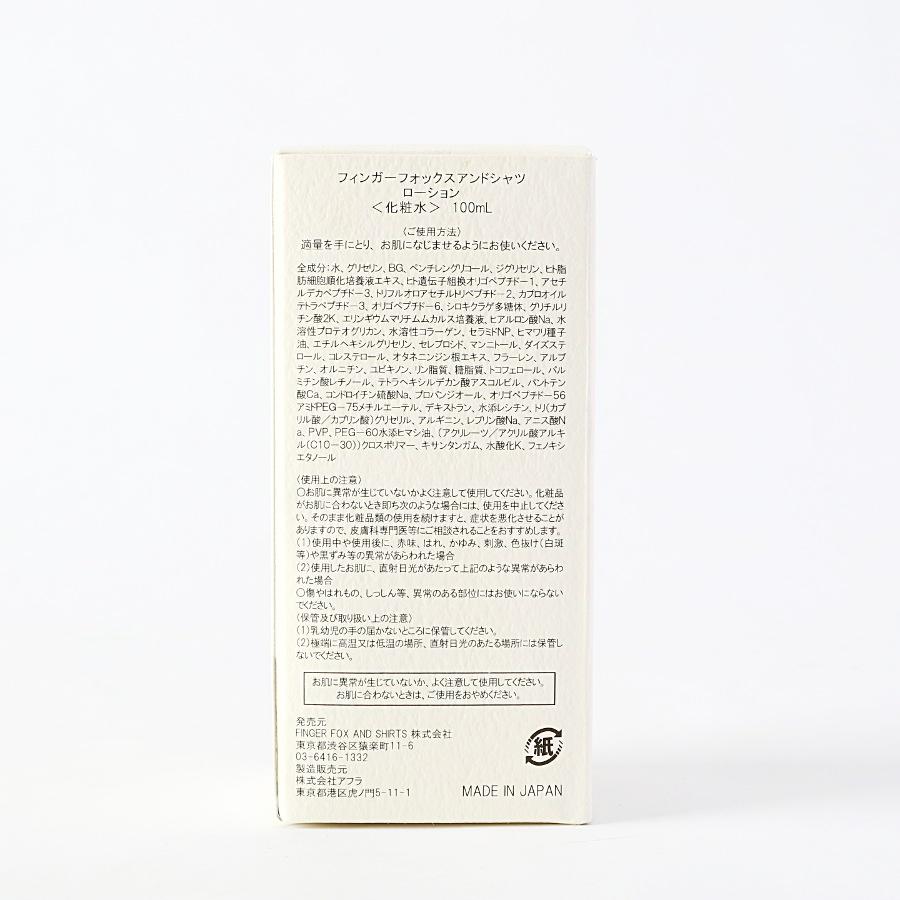 ザ ローション_R/FINGER FOX AND SHIRTS(化粧水)