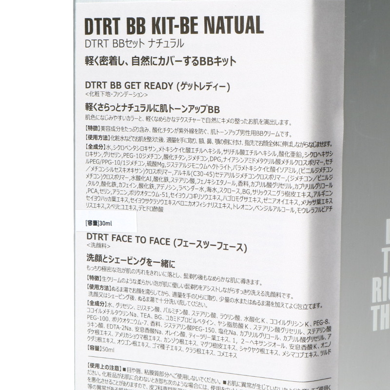 GET READY BBクリームナチュラル&FTF/DTRT(BBクリーム)
