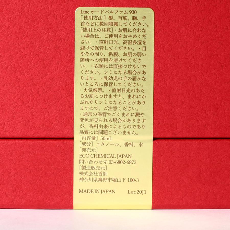 930 EAU DE PARFUM/Linc Original Makers(香水)