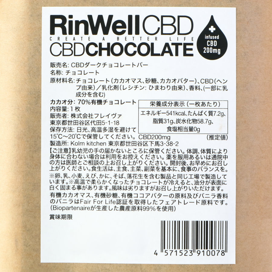 CBDチョコレートバー(ダークチョコ) CBD200mg/RinWell(CBDチョコレート)