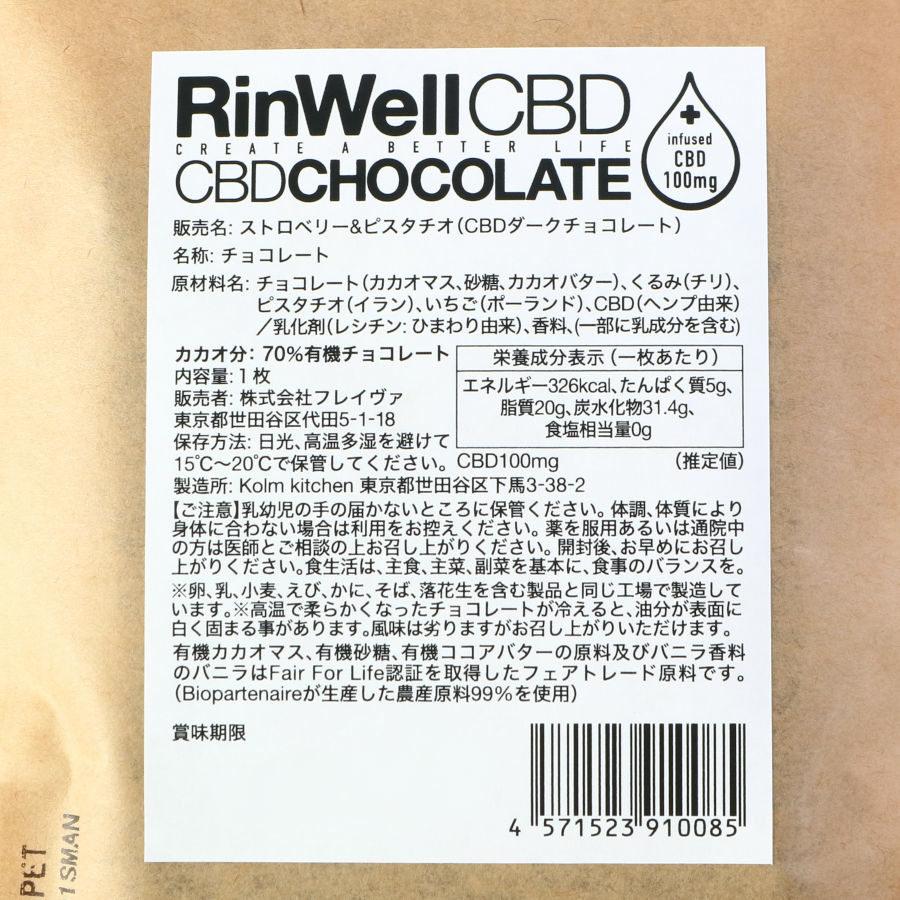 CBDチョコレートバー ストロベリー&ピスタチオ(ダークチョコ)/RinWell(CBDチョコレート)