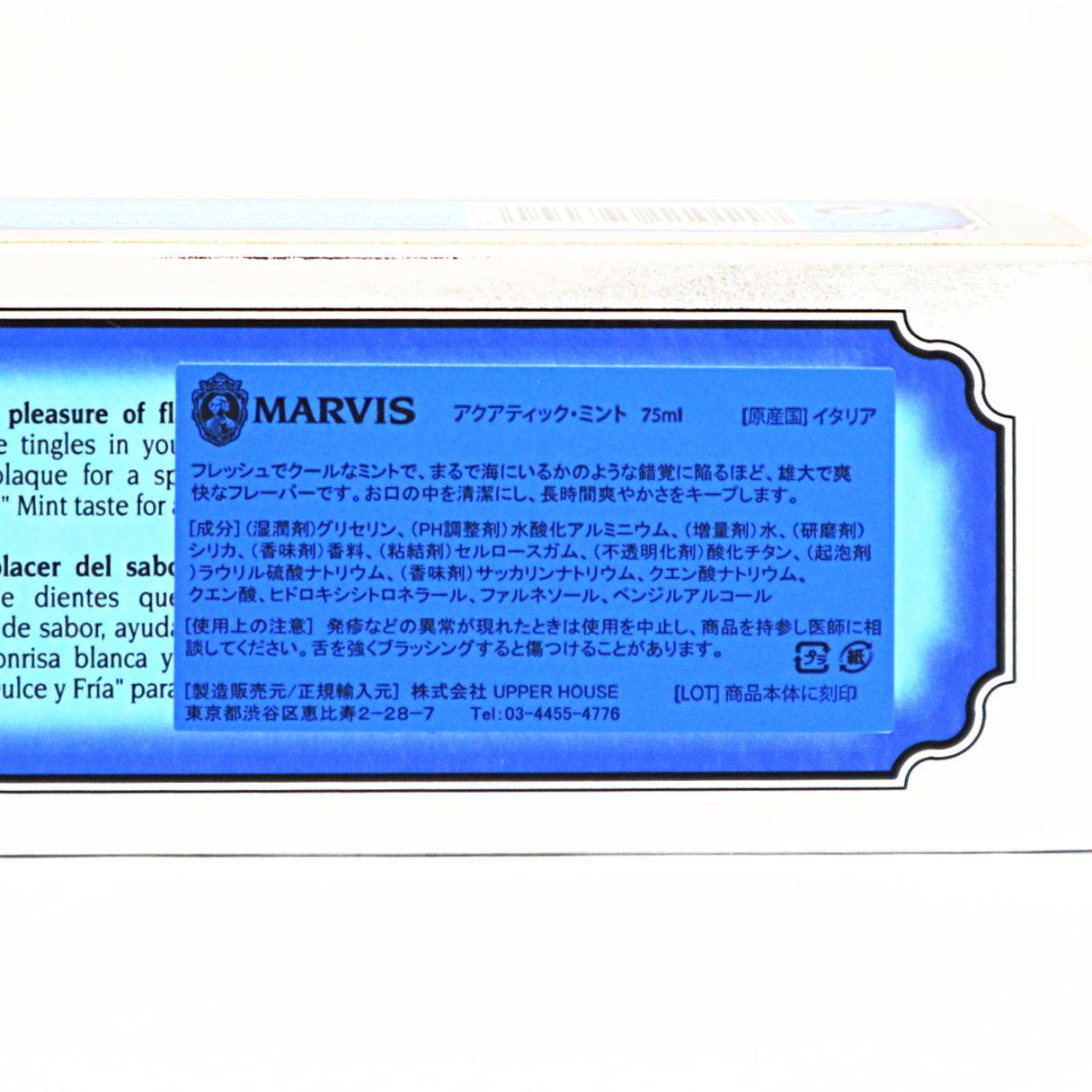 アクアティック・ミント/MARVIS(歯磨き粉)