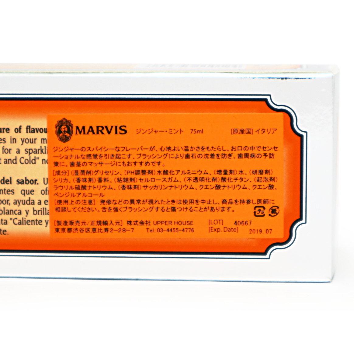 ジンジャー・ミント/MARVIS(歯磨き粉)