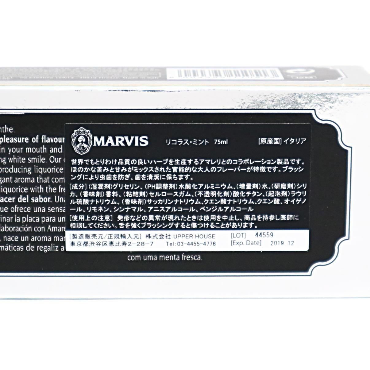 リコラス・ミント/MARVIS(歯磨き粉)