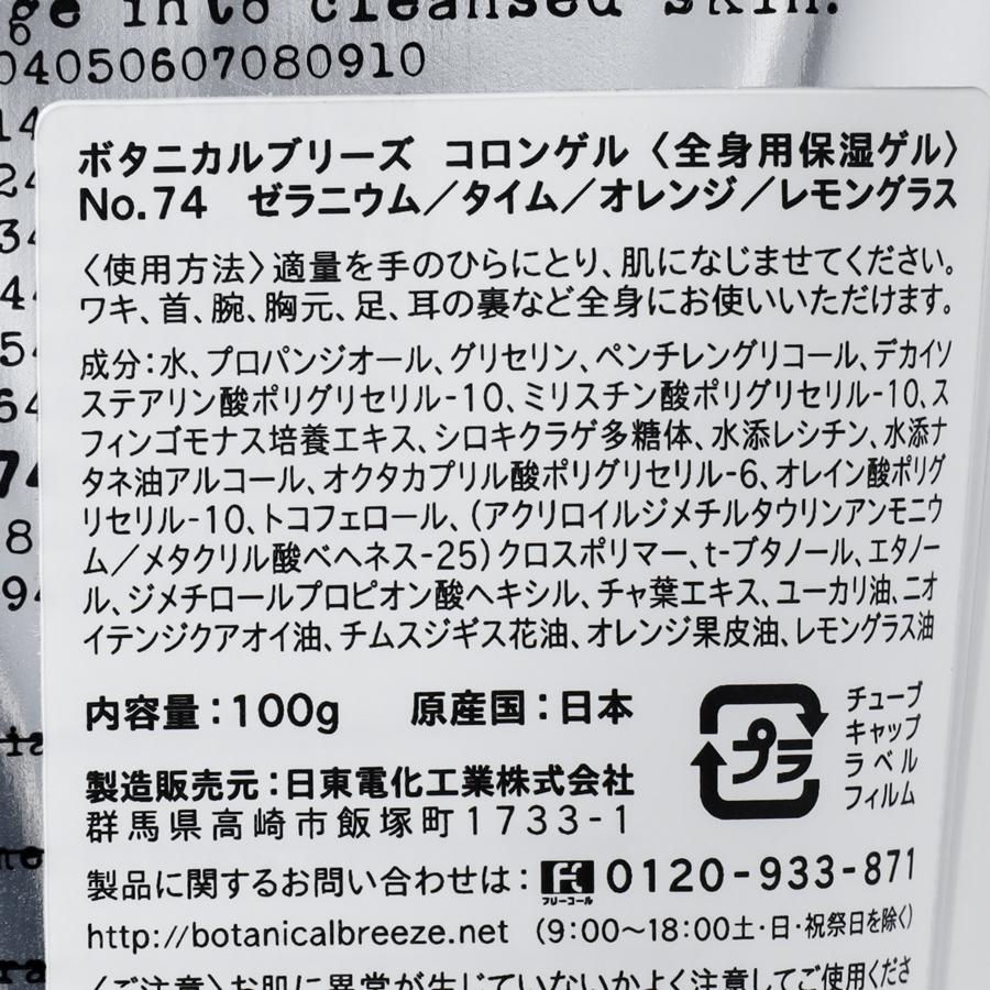 �74 ゼラニウム・タイム・オレンジ・レモングラス コロンゲル/Botanical Breeze(デオドラントゲル)