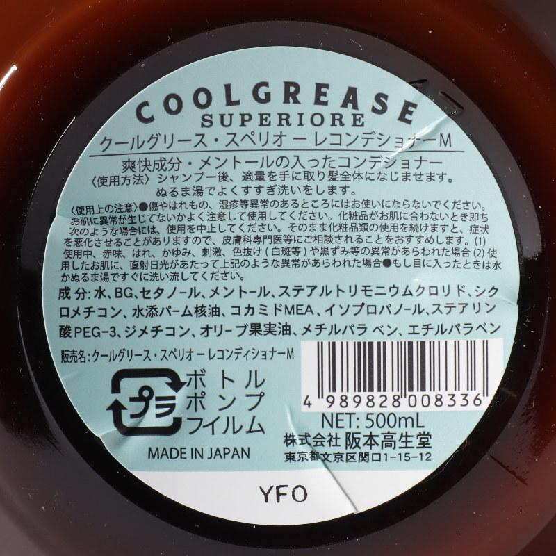 CONDITIONER MENTHOL/COOL GREASE SUPERIORE(コンディショナー)