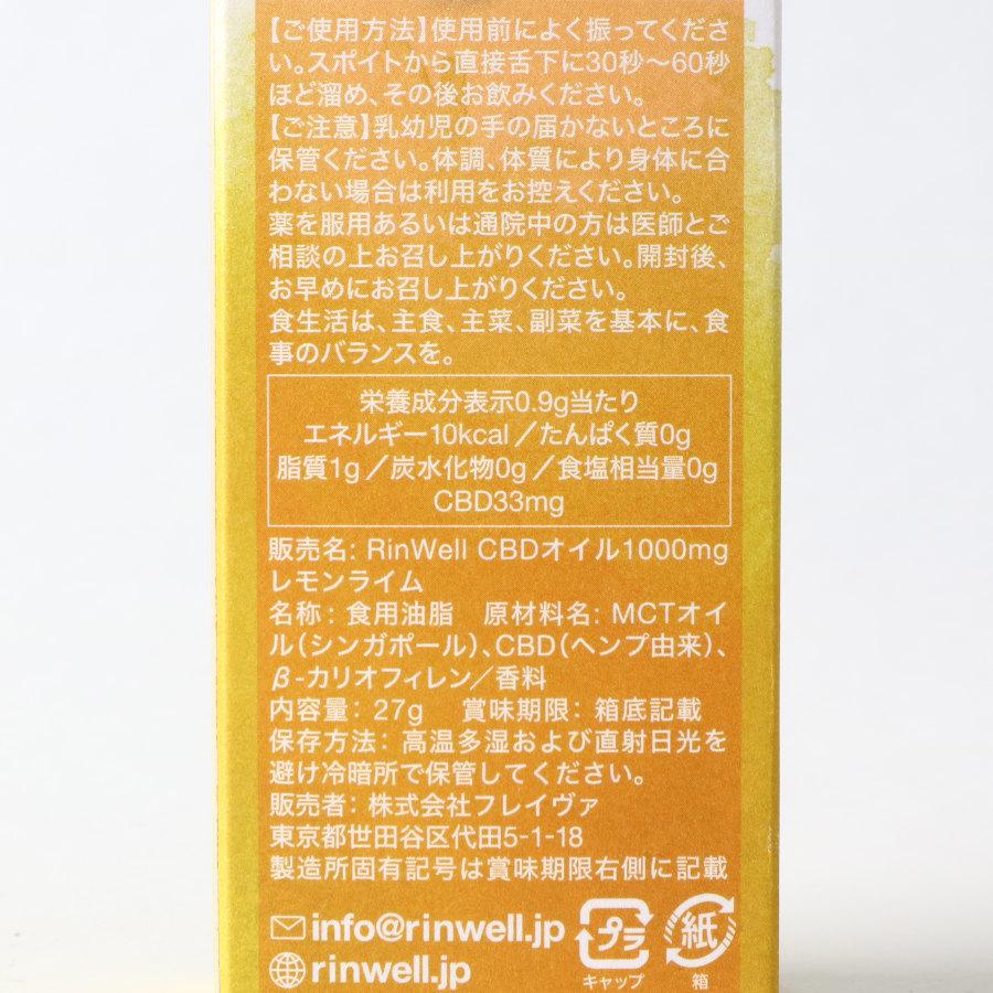 レモンライム CBDオイル 1000mg/RinWell(CBDオイル)