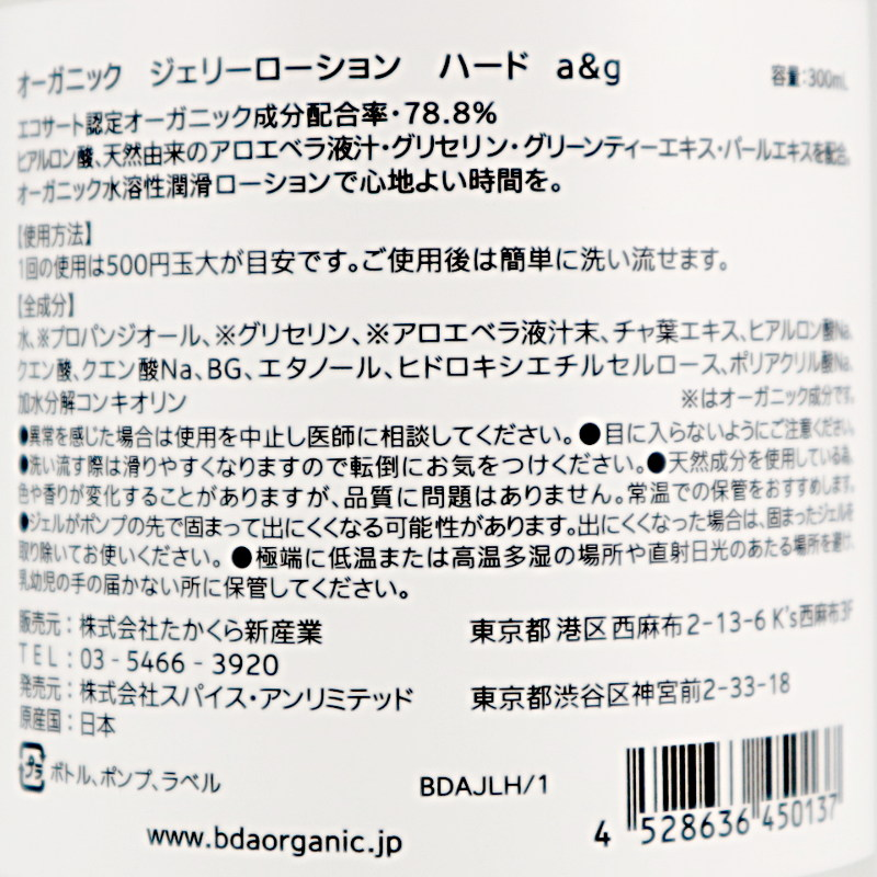 オーガニック ジェリーローション ハード 300ml/bda ORGANIC(ローション)