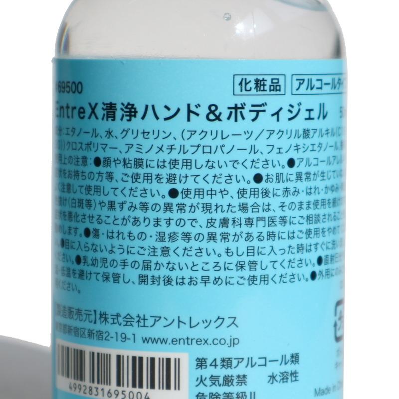 アルコール ハンド&ボディジェル 50ml/EntreX(ハンドジェル)