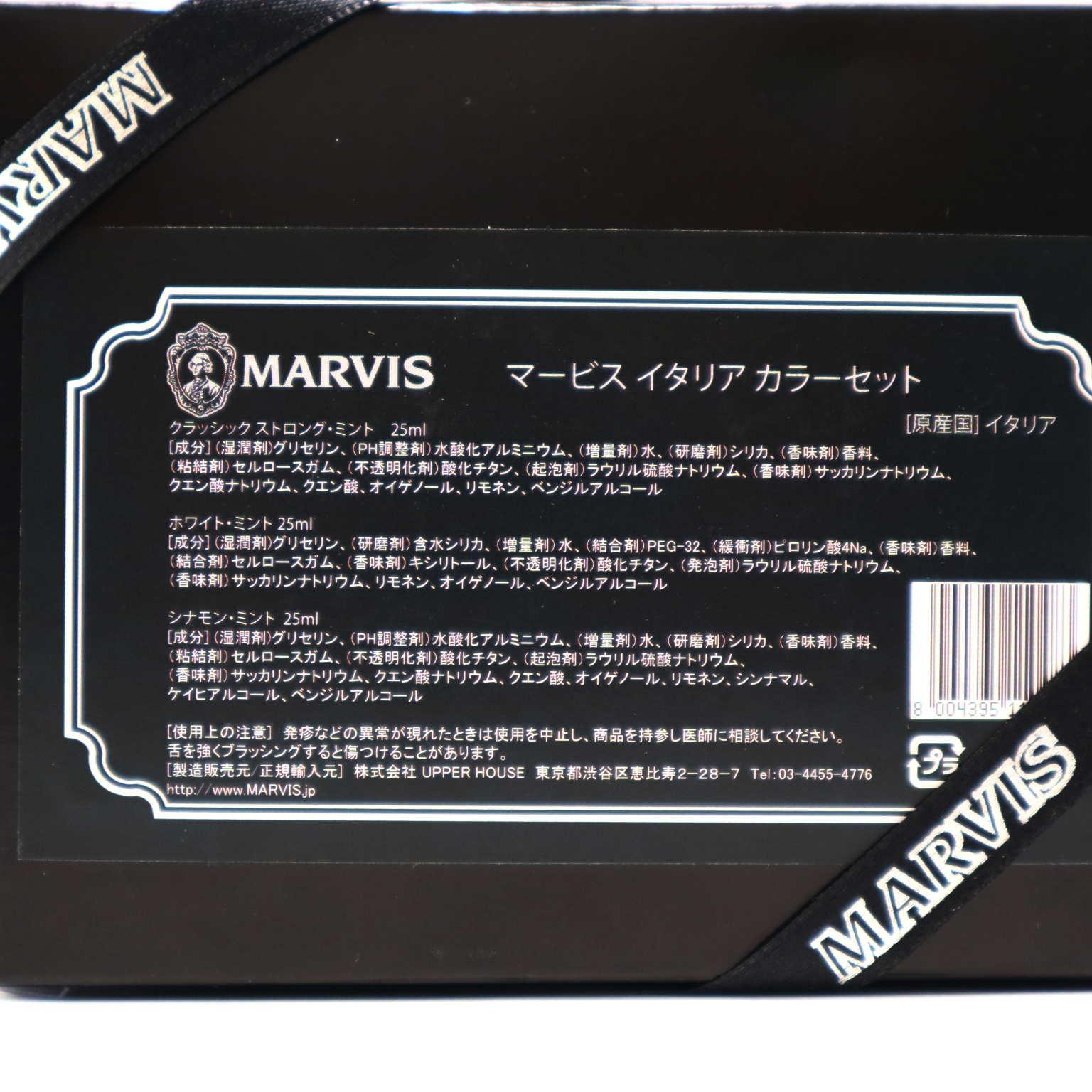 イタリアカラーセット_R/MARVIS(歯磨き粉)