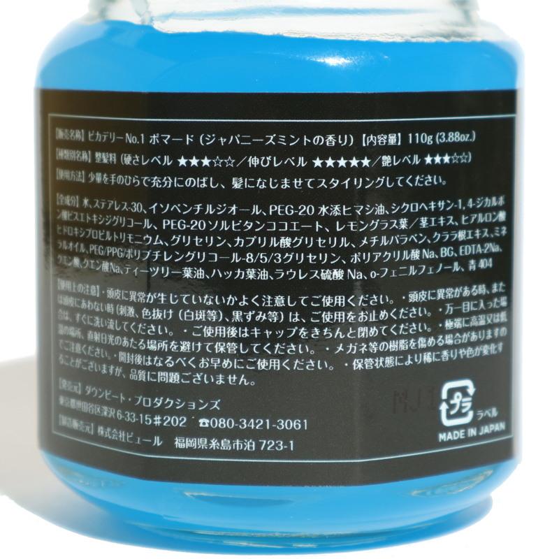 �1ポマード/PICCADILLY(ポマード)