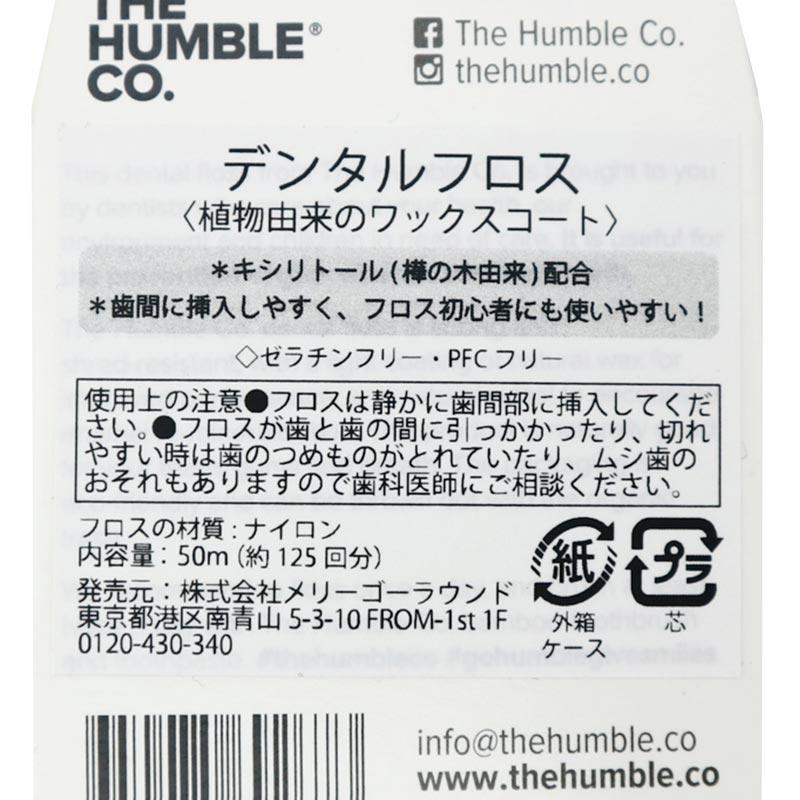 デンタルフロス ミント/HUMBLE BRUSH(歯間クリーナー)