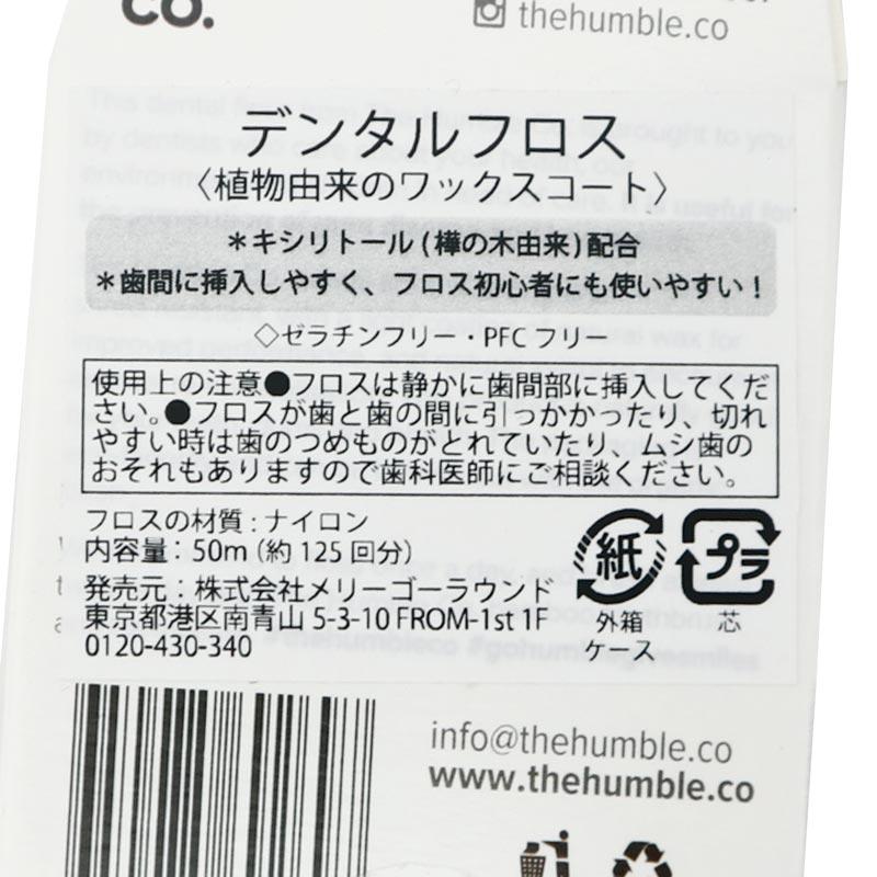 デンタルフロス シナモン/HUMBLE BRUSH(歯間クリーナー)