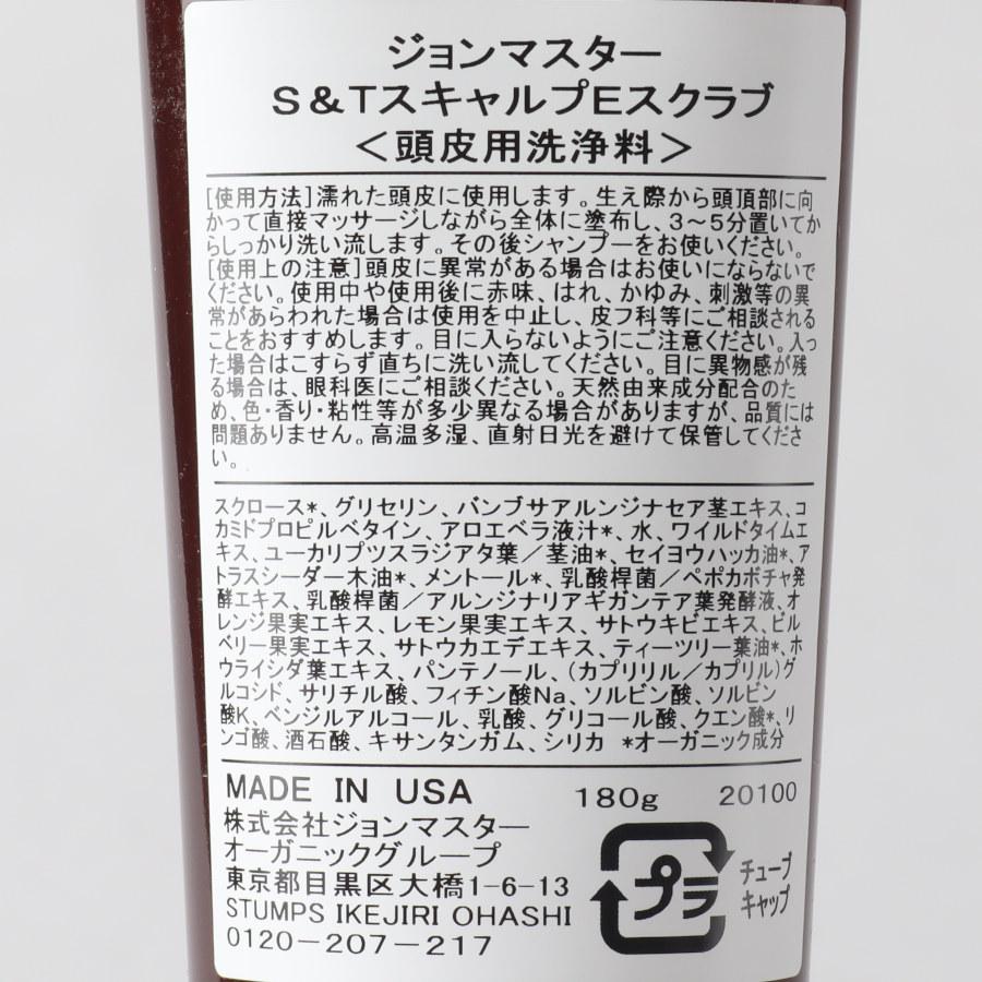 S&T スキャルプEスクラブ(シュガーケーン&ティーツリー)/john masters organics(頭皮用スクラブ)