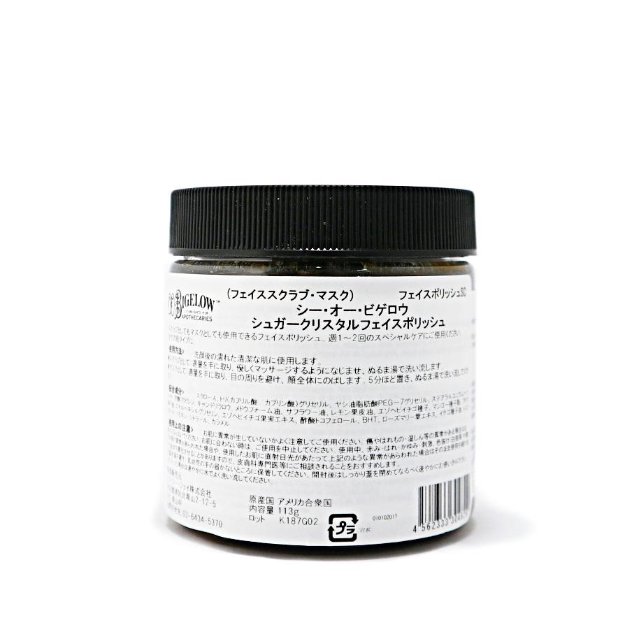 シュガークリスタルフェイスポリッシュ/C.O.BIGELOW(フェイススクラブ・マスク)