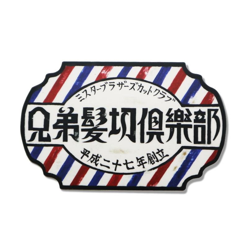 MR.BROTHERS ステッカーセット/MR.BROTHERSオリジナル(ステッカー)