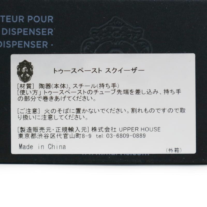 クラシックストロングミント&スクイーザーセット/MARVIS(歯磨き粉)