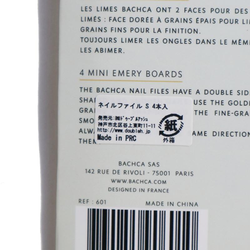 ネイルファイル S(4本) /BACHCA(爪磨き)
